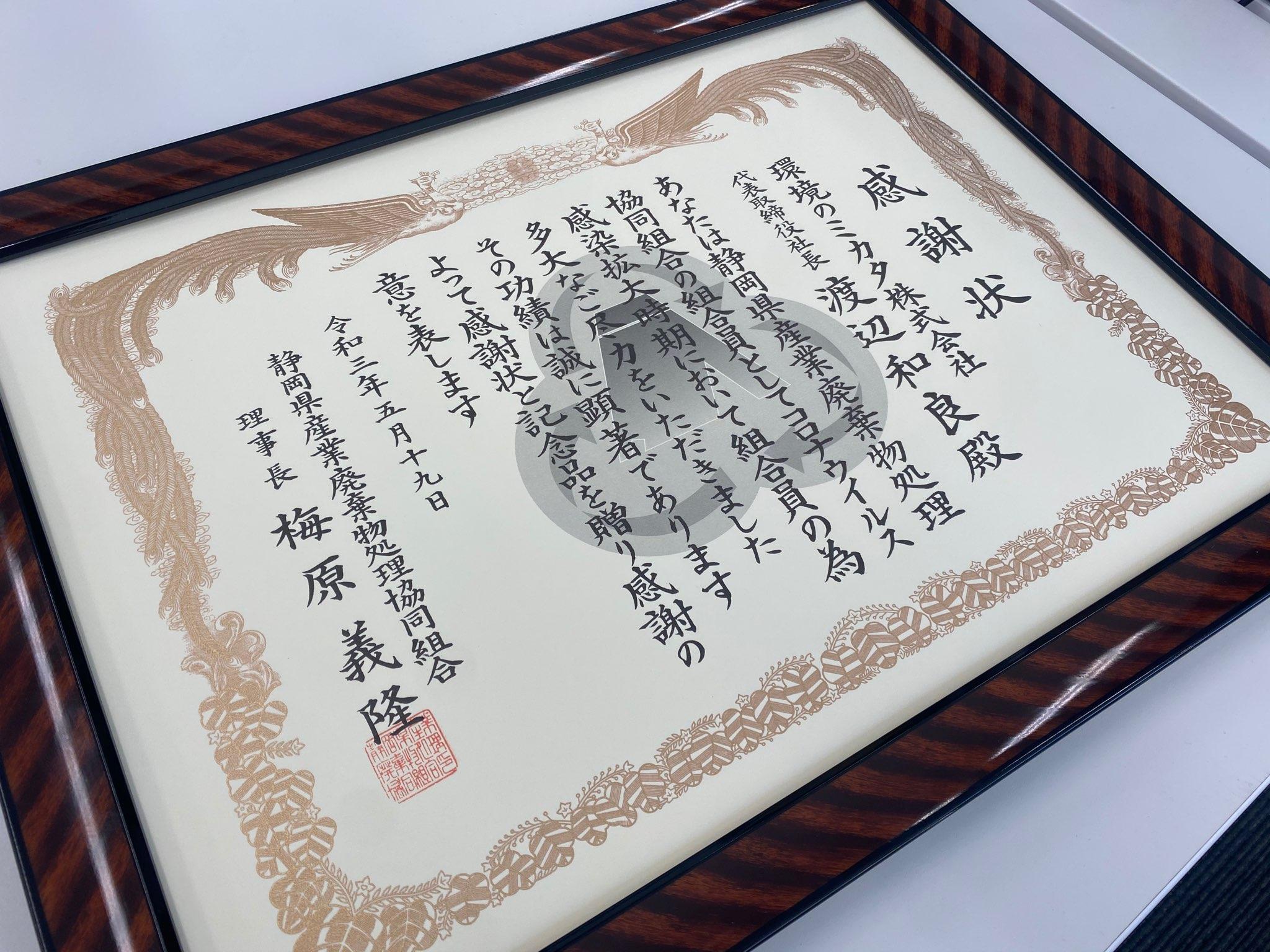 静岡県産業廃棄物処理協同組合から感謝状をいただきました