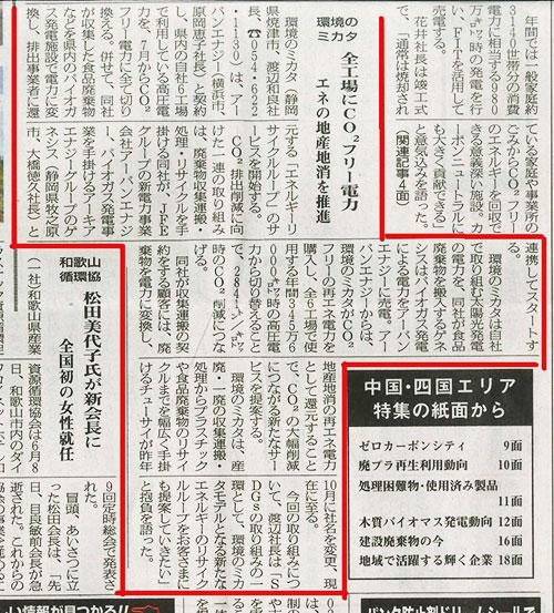 CO2フリー電力について循環経済新聞に掲載されました