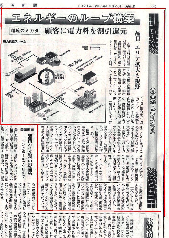 CO2フリー電力について、再度、循環経済新聞に掲載されました